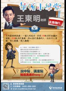 王東明老師EDM01