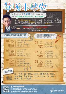 王東明老師EDM02