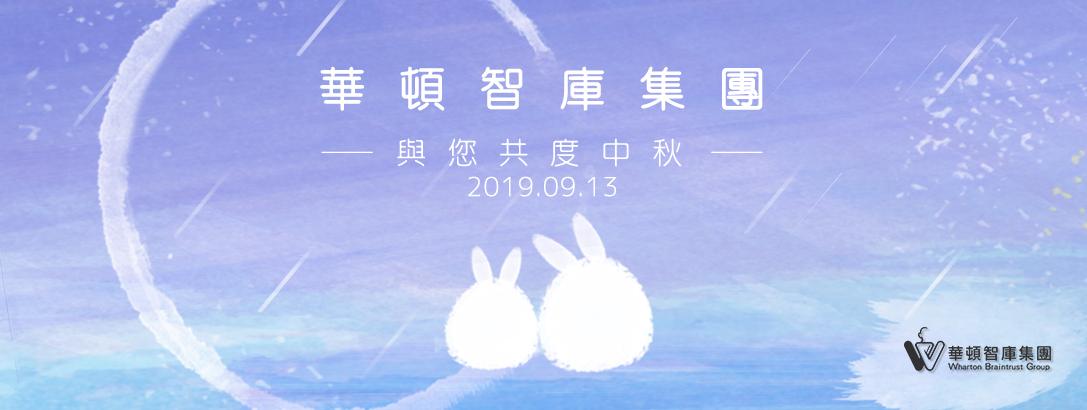 華頓智庫祝您2019中秋佳節愉快!